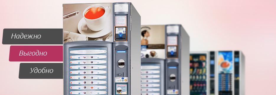 вендинг, вендинговые автоматы, вендинговые аппараты, кофейные автоматы, кофейные аппараты, торговые автоматы, торговые аппараты