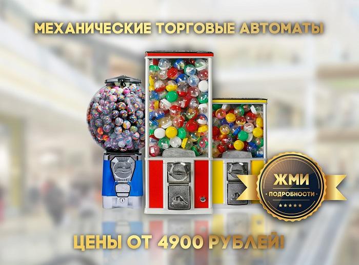 Продажа торговых автоматов