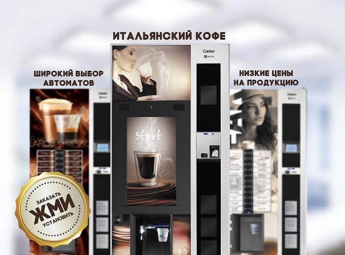 Вендинг автоматы - места, аренда, бизнес